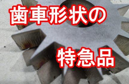 20200313 歯車形状の特急品